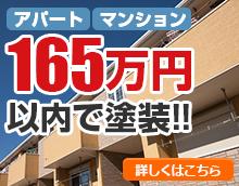 アパート マンション 150万円以内で塗装 詳しくはこちら