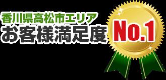 香川県高松市内、お客様満足度No.1