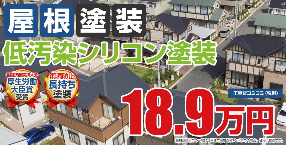 低汚染シリコン塗装塗装 18.9万円