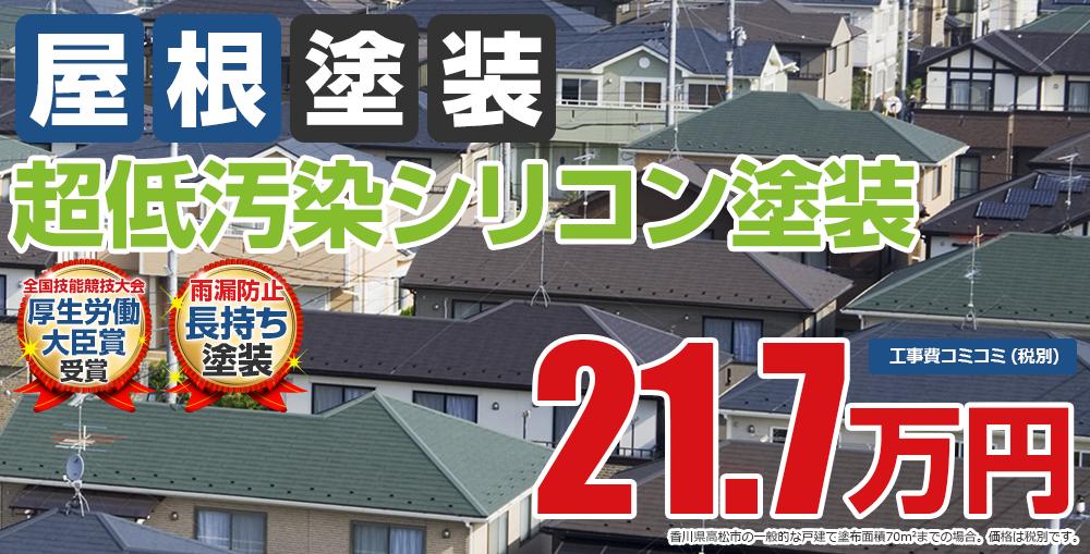 超低汚染シリコン塗装塗装 21.7万円
