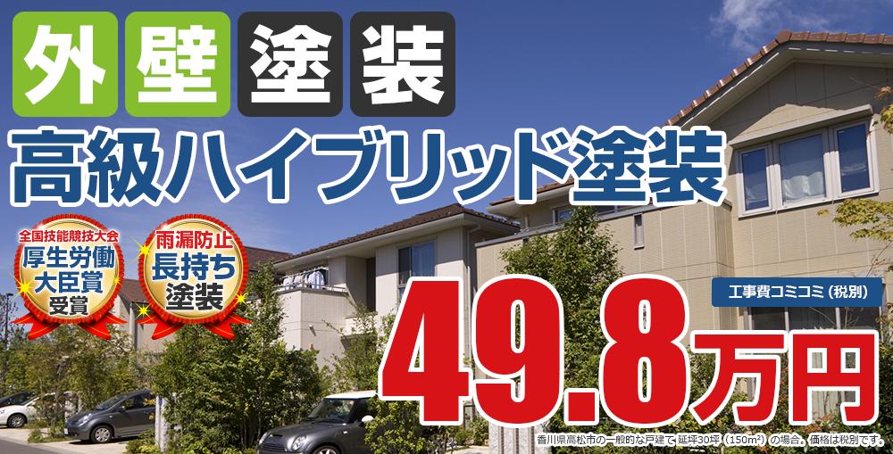 高級ハイブリッド塗装塗装 49.8万円