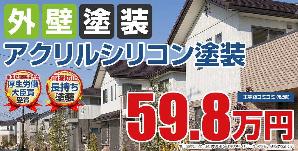 高級アクリルシリコン塗装塗装 59.8万円