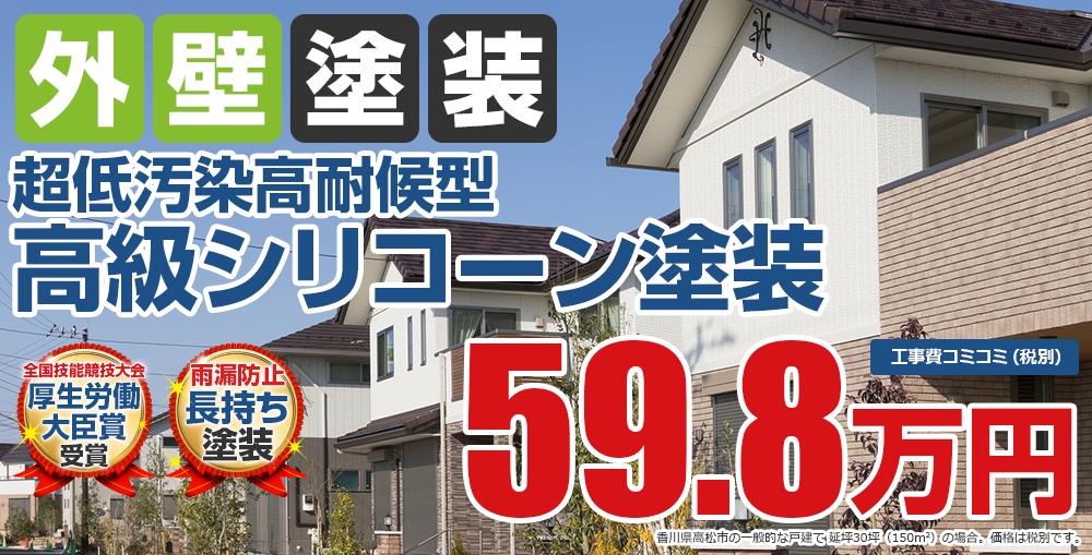 超低汚染高耐候シリコーン塗装塗装 59.8万円