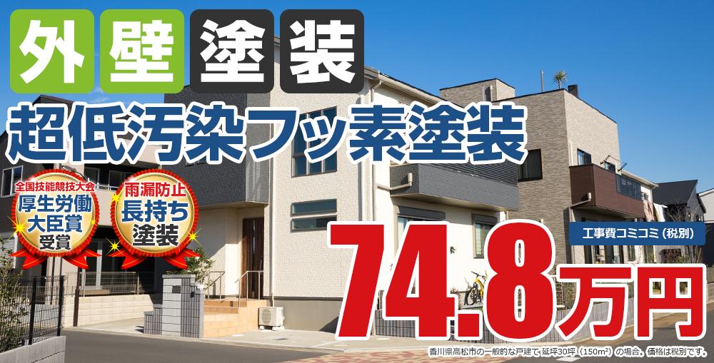 超低汚染フッ素塗装塗装 74.8万円
