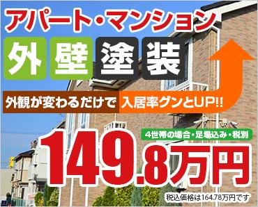 アパート・マンション外壁塗装 149.8万円