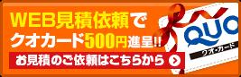 WEB見積依頼でクオカードプレゼント!!