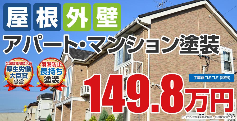 屋根外壁アパート・マンション塗装 全国技能競技大会 厚生労働大臣賞 受賞雨漏防止 長持ち 塗装 149.8万円 シリコン塗装4世帯の場合。価格は税別です。