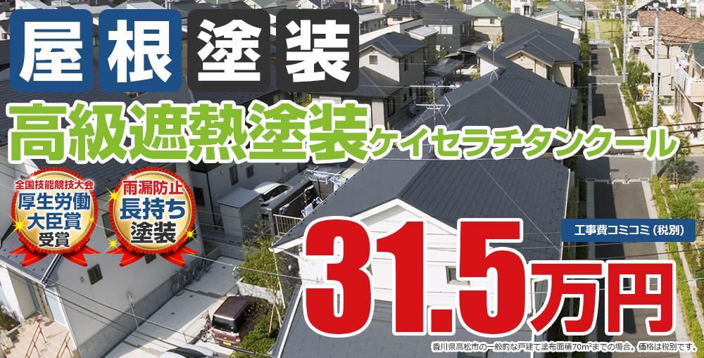 高級遮熱無機塗装塗装 31.5万円