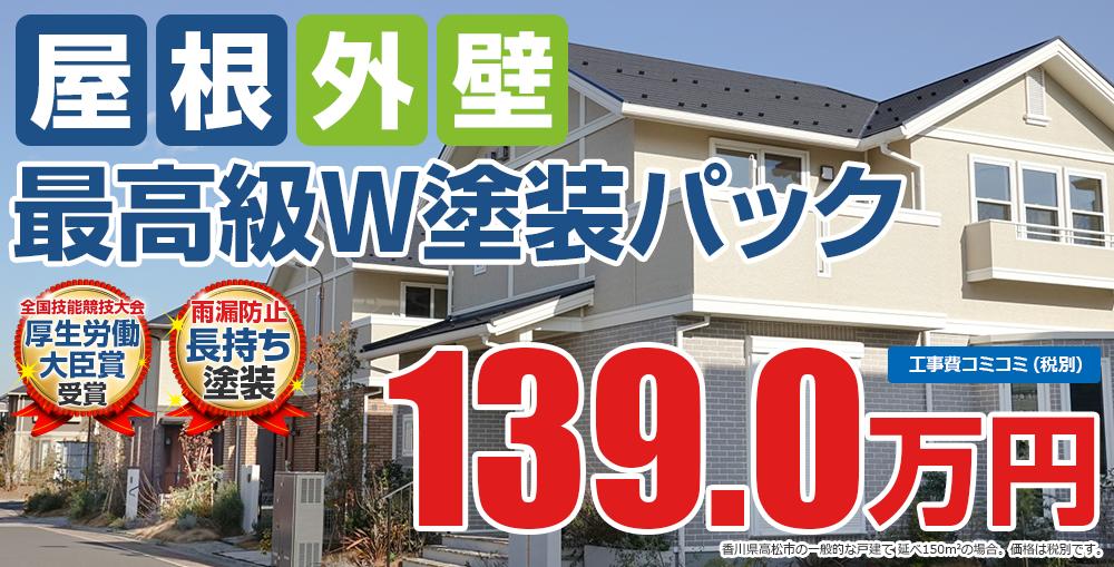 外壁屋根 最高級W塗装パック塗装 139.0万円