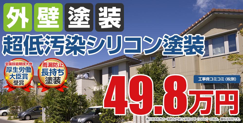 超低汚染シリコン塗装塗装 49.8万円