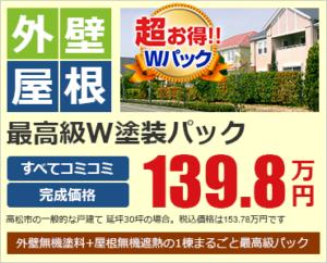 外壁 屋根 最高級W塗装パック139.8万円